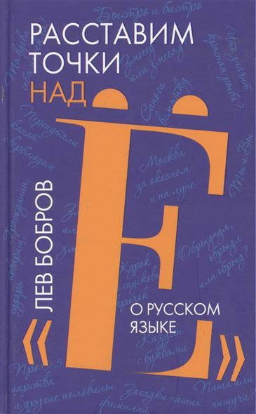 Бобров Л. Расставим точки над Ё О русском языке бобров г л эпоха мертворожденных украина в крови
