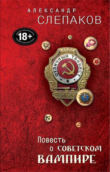 Слепаков А. Повесть о советском вампире семен слепаков альбом 1