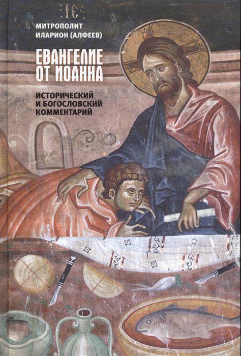 Митрополит Иларион (Алфеев) Евангелие от Иоанна. Исторический и богословский комментарий