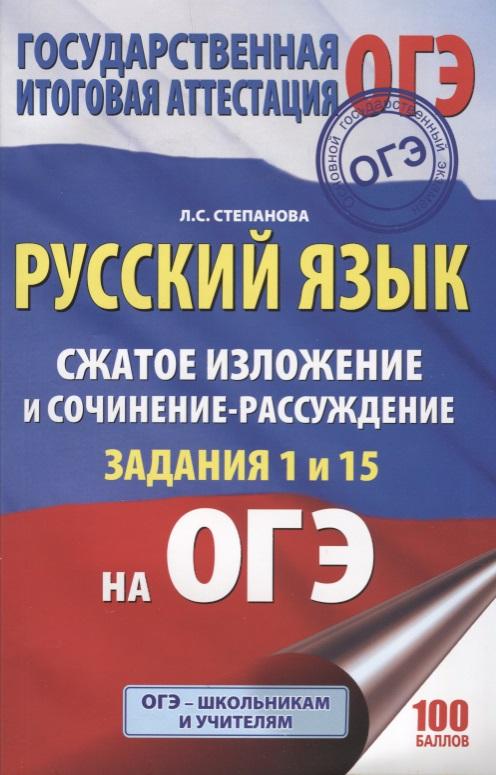 Русский язык. Сжатое изложение и сочинение-рассуждение. Задания 1 и 15 на ОГЭ