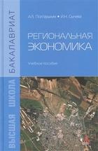 Региональная экономика: Учебное пособие