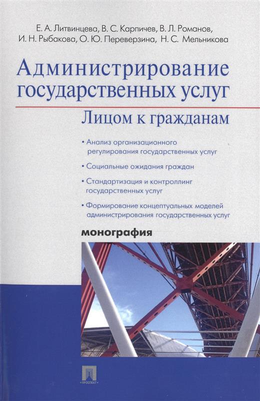 Администрирование государственных услуг: Лицом к гражданам. Монография