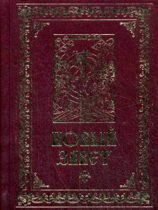 Скоробогатько И., Тусина Т. (ред.) Новый Завет новый завет в изложении для детей четвероевангелие