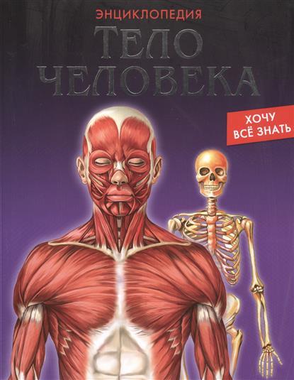 Альникин А. (ред.) Тело человека. Энциклопедия