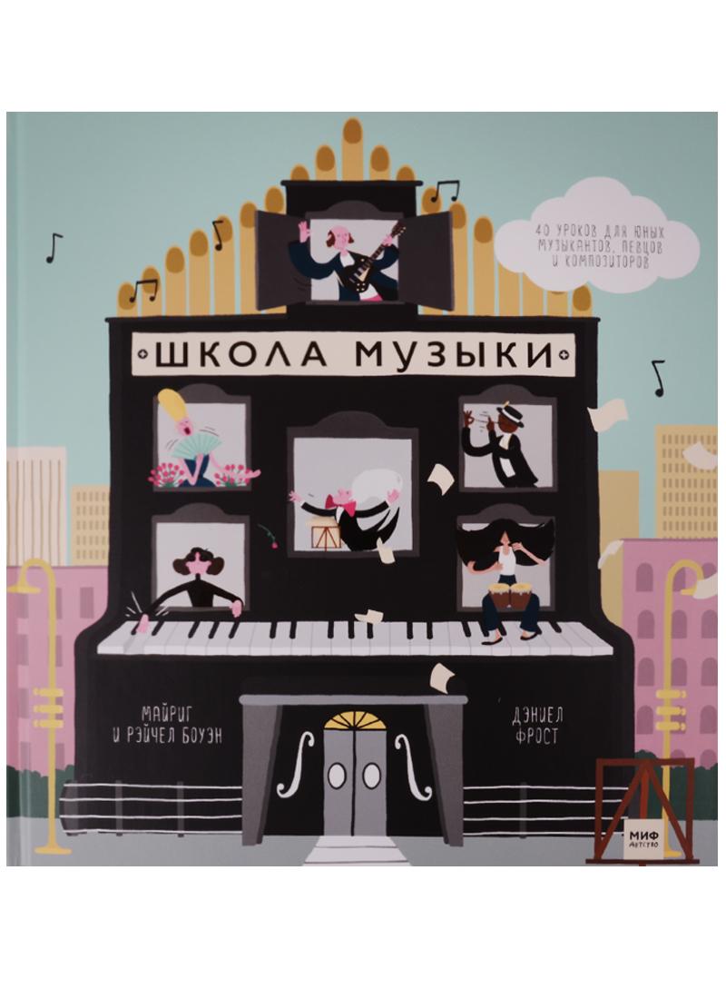Боуэн М., Боуэн Р. Школа музыки. 40 уроков для юных музыкантов, певцов и композиторов ким р школа призраков