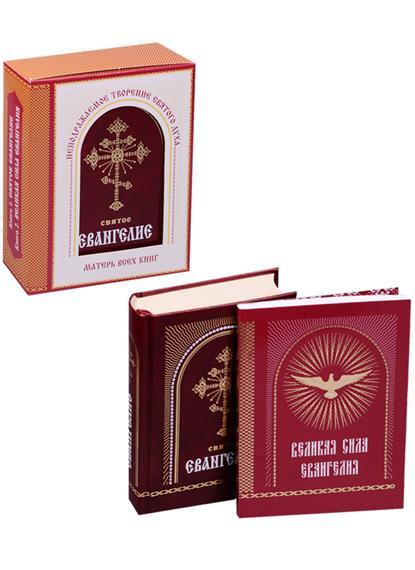 Мельников В. (сост.) Святое Евангелие. Великая сила Евангелия (комплект из 2 книг)