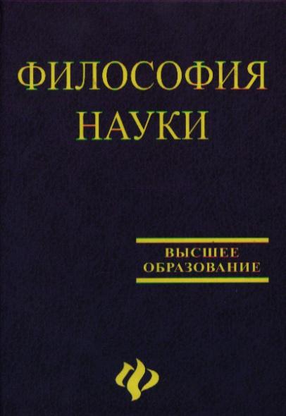 Матяш Т., ред. Философия науки Уч. пос.
