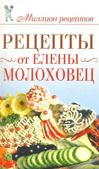 Рецепты от Елены Молоховец