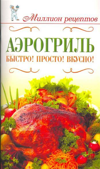 Жук С. Аэрогриль Быстро Просто Вкусно готовим просто и вкусно лучшие рецепты 20 брошюр