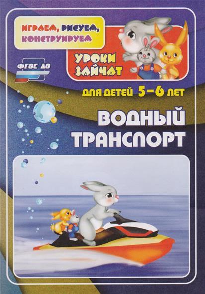 Водный транспорт. Уроки зайчат. Развивающие задания для детей 5-6 лет