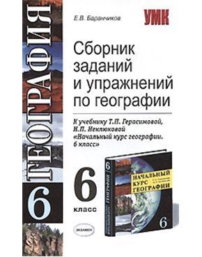 Сборник заданий и упраж. по географии 6 кл.