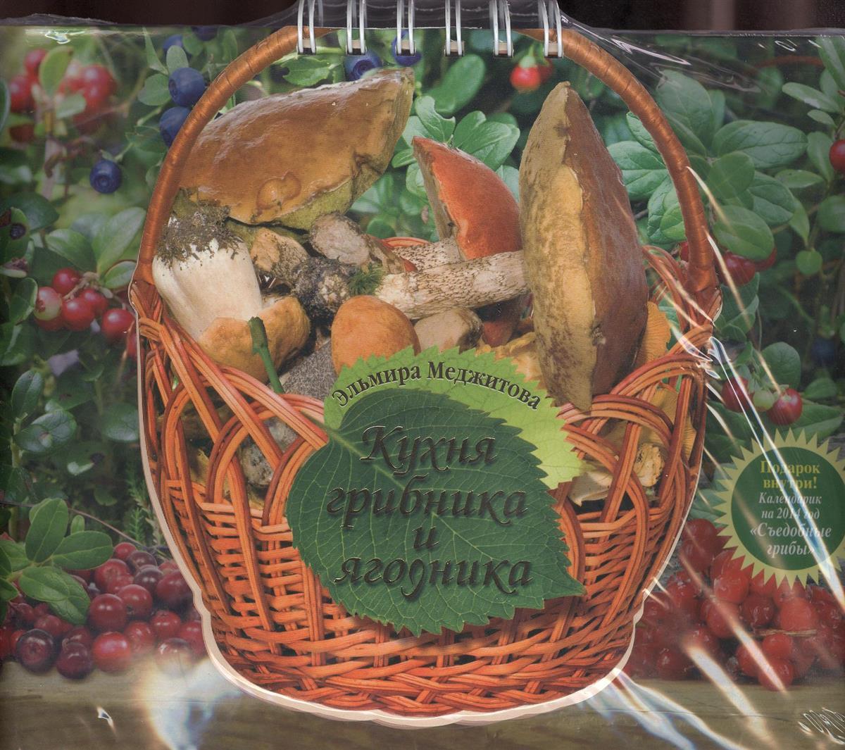 Фото - Меджитова Э. Кухня грибника и ягодника меджитова э вкус праздничной кухни