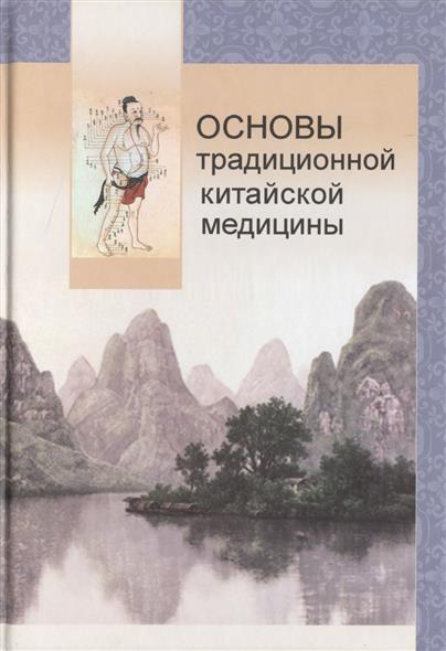Майстренко Н. (науч. ред.) Основы традиционной китайской медицины