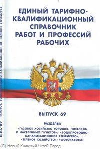 ЕТКС работ и профессий рабочих Вып.69