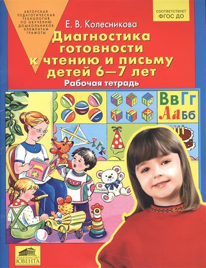 Колесникова Е. Диагностика готовности к чтению и письму детей 6-7 лет. Рабочая тетрадь колесникова е я уже считаю р т для детей 6 7 лет