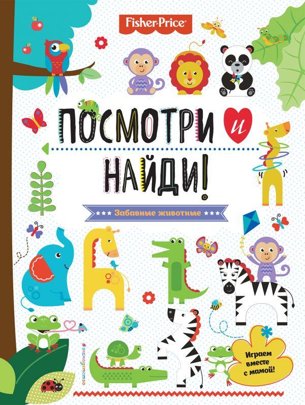 Талалаева Е. (отв. ред.) Посмотри и найди! Забавные животные ISBN: 9785040923250