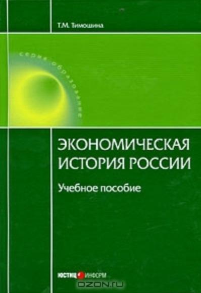 Тимошина Т. Экономическая история России Уч. пос. ISBN: 9785720509453