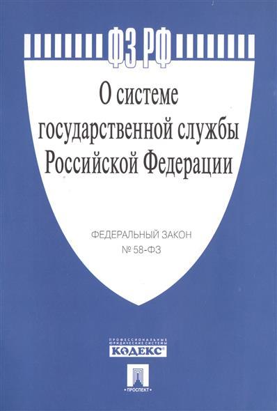 О системе государственной службы Российской Федерации. Федеральный закон № 58-ФЗ