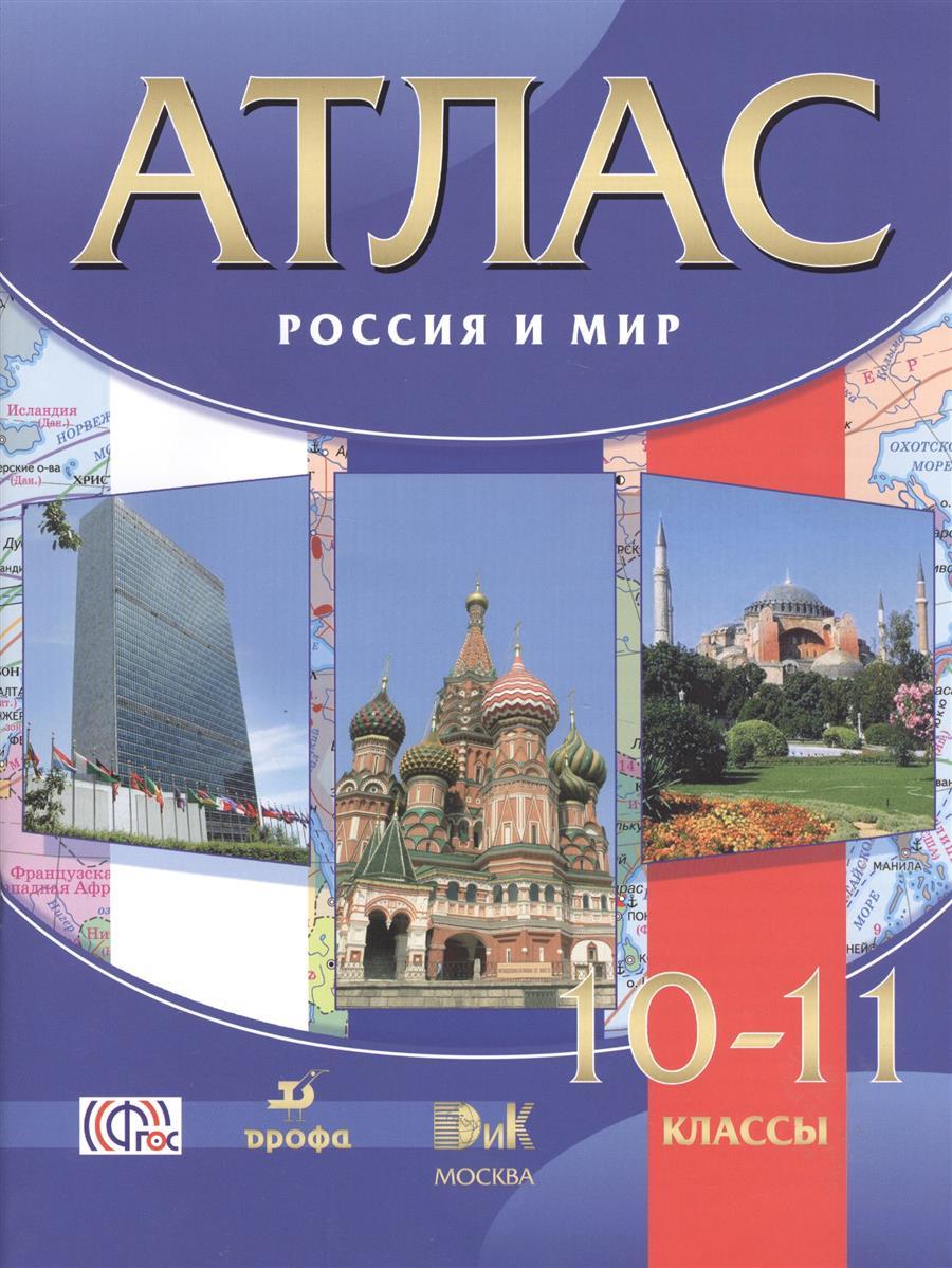 Атлас. Россия и мир. 10-11 классы