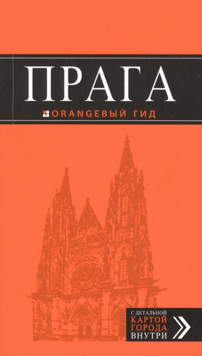 Яровинская Т. Прага