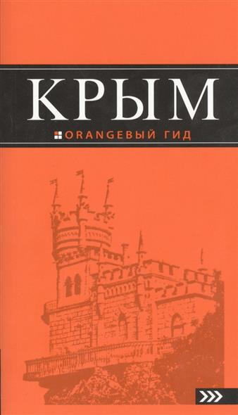 Киселев Д. Крым
