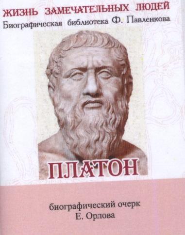 Платон. Его жизнь и философская деятельность. Биографический очерк (миниатюрное издание)