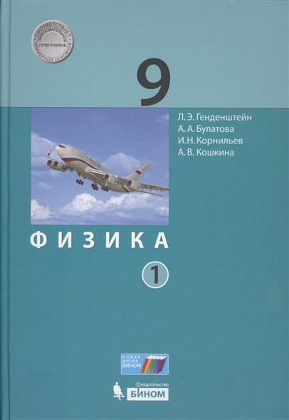 Генденштейн Л., Булатова А., Корнильев И., Кошкина А. Физика. 9 класс. Часть 1