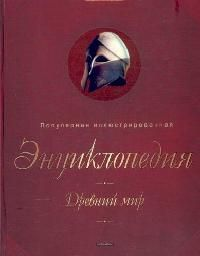 Древний мир Поп. илл. энциклопедия