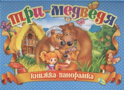 Три медведя. Книга-панорамка художественные книги росмэн книга три медведя