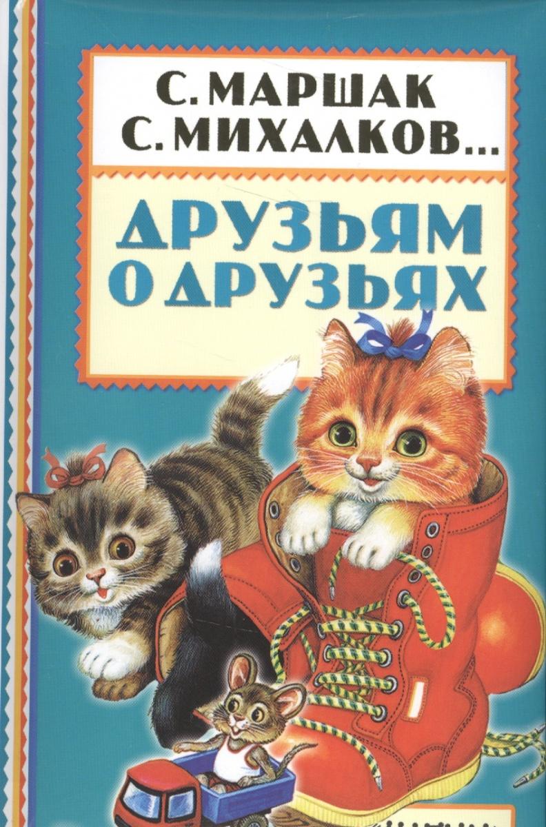 Барто А., Маршак С., Михалков С. и др. Друзья о друзьях