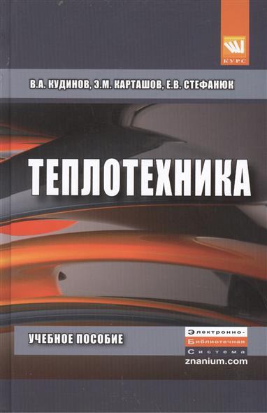 Теплотехника. Учебное пособие