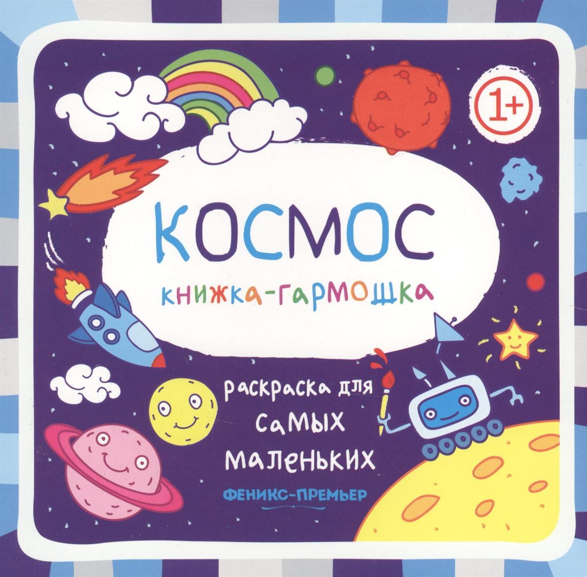 Костомарова Е. (отв.ред.) Раскраска для самых маленьких. Космос. Книжка-гарможка увлекательный космос для самых маленьких