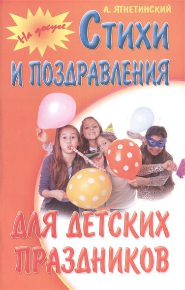 Ягнетинский А. Стихи и поздравления для детских праздников книги издательство робинс большая книга детских праздников трафареты выкройки