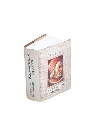 Грасиан Б. Карманный оракул (миниатюрное издание) ISBN: 9785904302139 карманный оракул