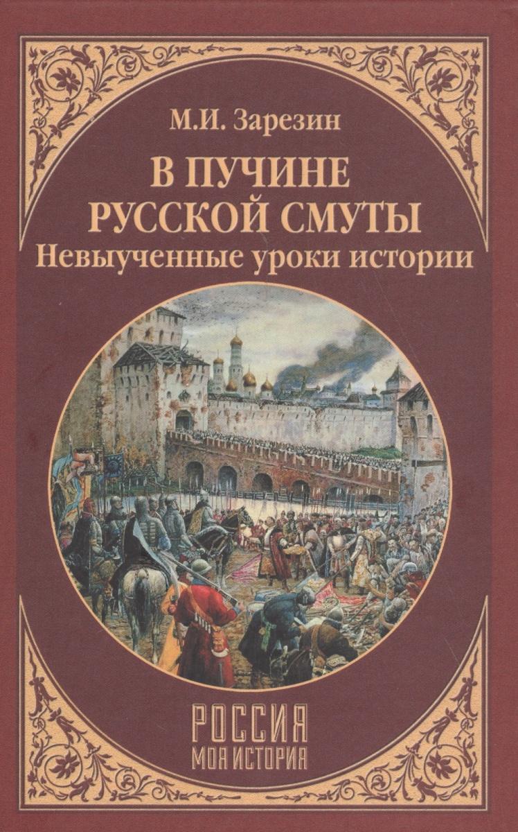 Зарезин М. В пучине Русской Смуты. Невыученные уроки истории
