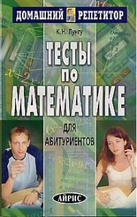 Тесты по мат-ке для абитуриентов