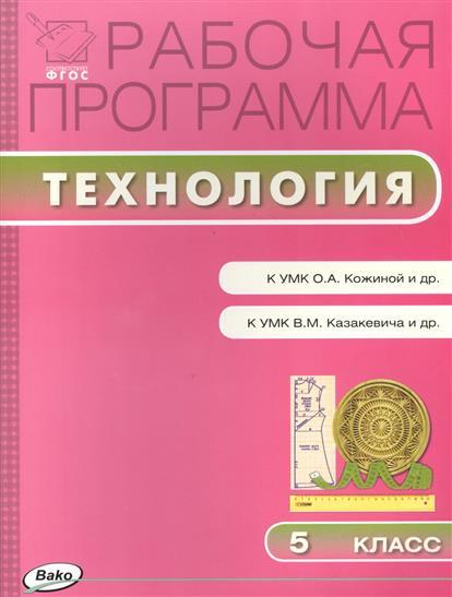 Рабочая программа по Технологии 5 класс к УМК О.А. Кожиной и др. и УМК В.М. Казакевича и др. (М.: Дрофа)