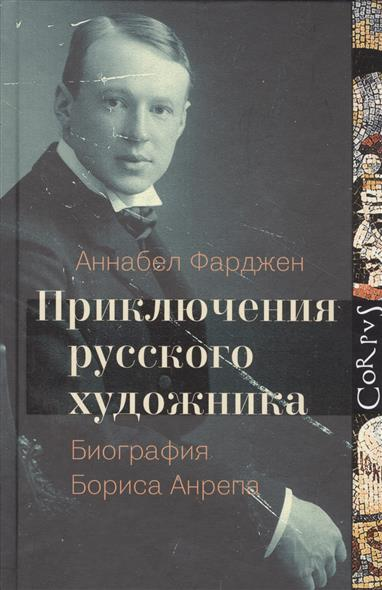 Приключения русского художника. Биография Бориса Анрепа