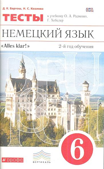 На данный момент уже учусь в гимназии в германии на в1, заканчиваю - у меня https, www, youtu, list
