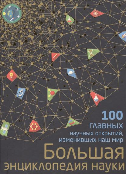 100 главных научных открытий, изменивших наш мир. Большая энциклопедия науки