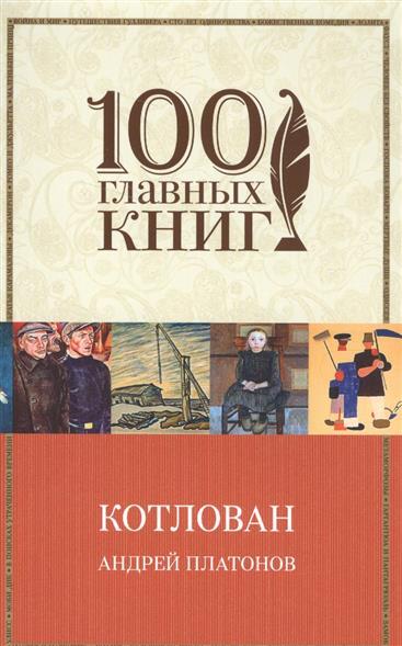 Платонов А. Котлован платонов а котлован