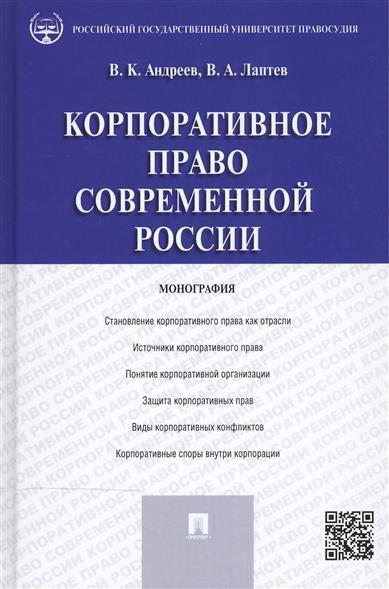 Корпоративное право современной России: монография