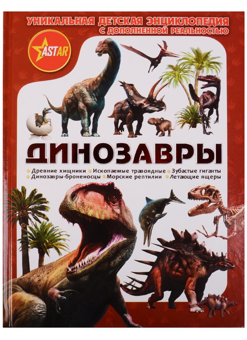 Ликсо В., Филиппова М., Хомич Е. Динозавры
