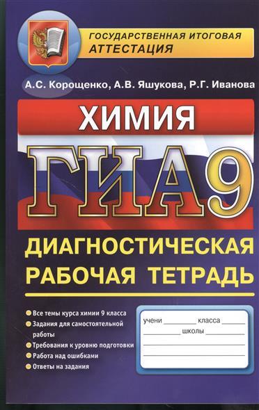 ГИА. Химия. 9 класс. Диагностическая рабочая тетрадь для подготовки к экзамену (в новой форме)