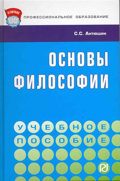 Антюшин С. Основы философии Учеб. пос.