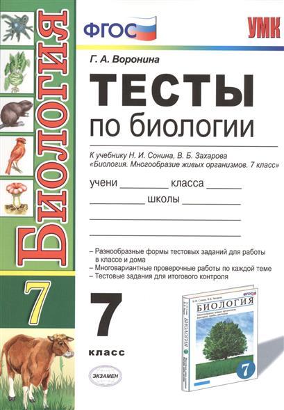 Тесты по биологии класс К учебнику Н И Сонина В Б Захарова  Тесты по биологии 7 класс К учебнику Н И Сонина В
