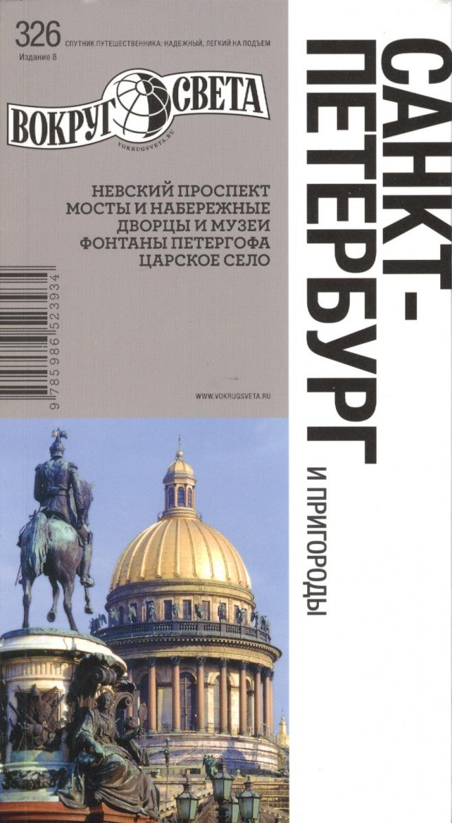 Ларионова Ю., Грачева С. Санкт-Петербург и пригороды. Путеводитель