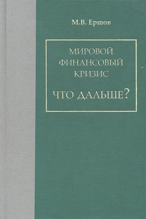 Ершов М. Мировой финансовый кризис Что дальше 406
