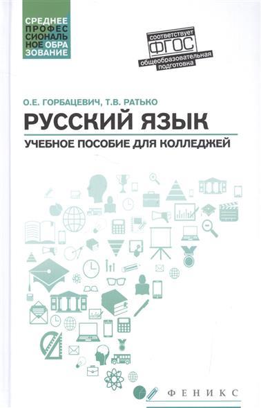 Горбацевич О., Ратько Т. Русский язык. Учебное пособие для колледжа montblanc