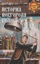 История Новгорода Великого. От древнейших времен до падения